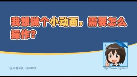 5-04_小动画