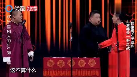 德云社相声: 岳云鹏敢抱蔡明, 郭麒麟: 我还敢抱宋丹丹呢