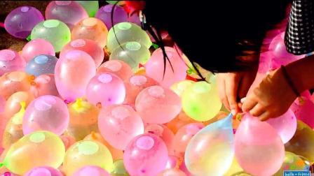 超级超级好玩的水气球