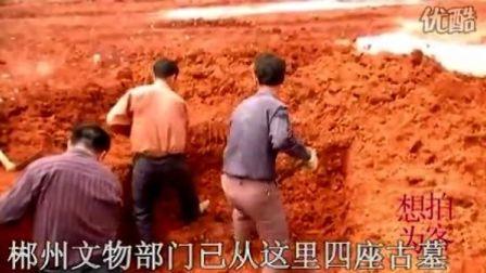 [拍客]湖南郴州发现战国古墓 实拍挖掘现场