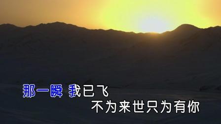 降央卓玛-那一天(风景)-国语-流行