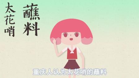 到重庆怎么能不吃火锅呢