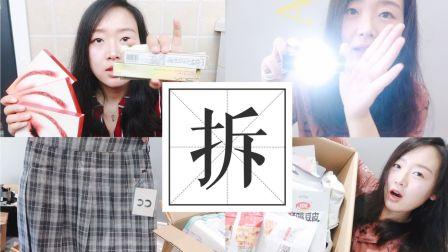 懒の拆快递4 | VNC口红眼影试色/又是一大箱卫龙/来自朋友追星的空投