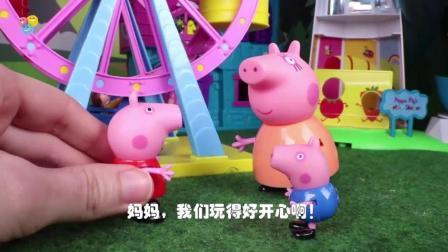 小猪佩奇和乔治来到游乐园, 吃棉花糖玩 游戏, 真开心啊!