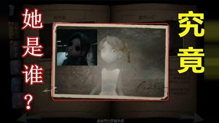 第五人格之解密! 大侦探来寻找的小女孩究竟是谁? 最大彩蛋!