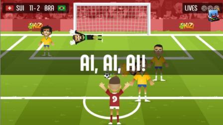 2018世界杯足球赛 体育小游戏