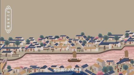 大运河申遗4周年! 惊艳动画揭北京段风采