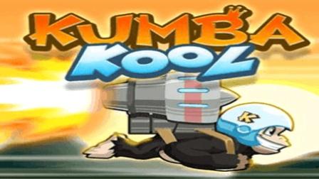 昆巴猿猴 疯狂喷气机 儿童街机游戏