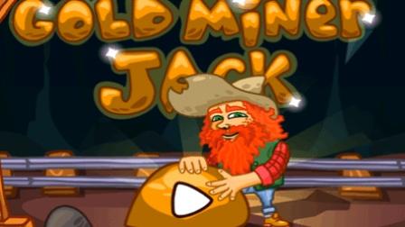 黄金矿工杰克 收集黄金宝石 经典儿童小游戏