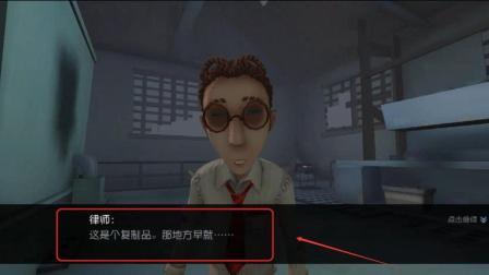 第五人格: 医生日记第四章中隐藏的巨大彩蛋, 你发现了吗?