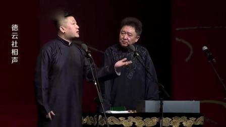 """张鹤伦叫于大爷叫成""""于蛋"""", 于谦: 说相声的, 你把嘴弄清楚"""