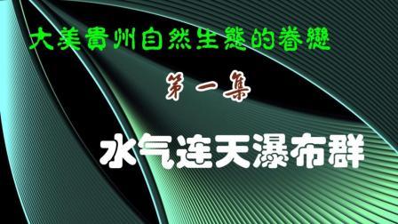 大美贵州自然生态的眷恋第一集: 水气连天瀑布群