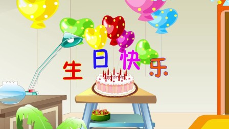 高声歌唱祝你生日快乐