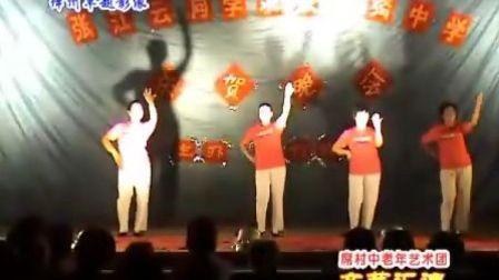 绛州网络电视台新绛县席村中老年艺术团文艺汇演:健身操得意地笑