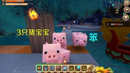 小乾迷你世界: 带回了3只小猪, 可里面有一只笨猪, 跑得慢被门困住了