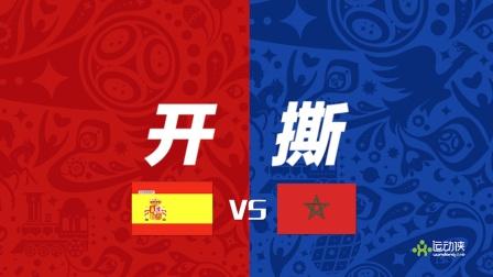 世界杯西班牙VS摩洛哥, 实力悬殊有差距? 预测2: 0