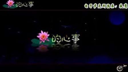 电子萨克斯独奏《莲的心事》--夜鹰