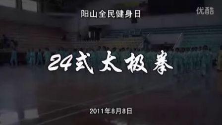 阳山24太极拳