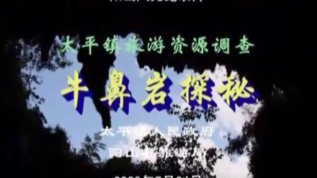 牛鼻岩探秘(普通话)