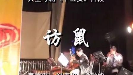 阳山文工团演出粤剧《十五贯》片段《访鼠》(梁学能、刘清和)