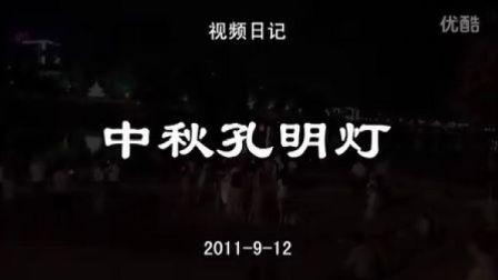 阳山中秋节的孔明灯