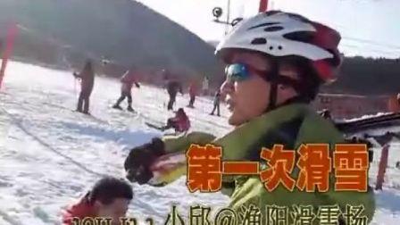 第一次滑雪