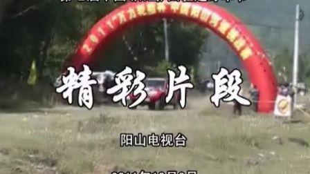 第七届中国(阳山)四驱越野车节精彩片段
