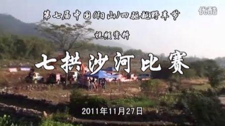第七届中国(阳山)四驱越野车七拱沙河比赛