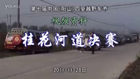 第七届中国(阳山)四驱越野车桂花河道决赛