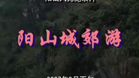 阳山城郊游(普通话)