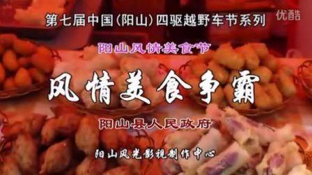 第七届阳山美食争霸赛(普通话)