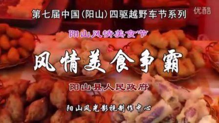第七届阳山美食争霸赛(白话)