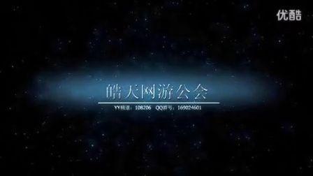 皓天网游公会2012新春贺岁篇