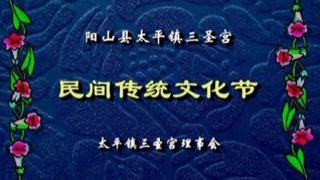 阳山县太平镇《三圣宫传统文化节》(普通话)