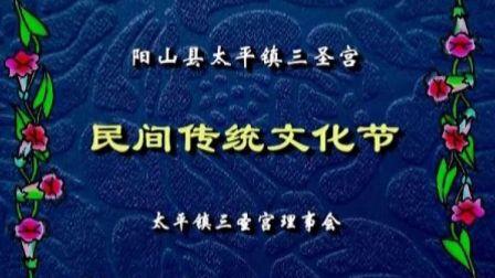 阳山县太平镇《三圣宫传统文化节》(白话)