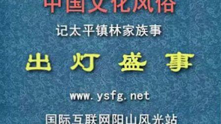 中国文化风俗《太平镇林氏出灯》
