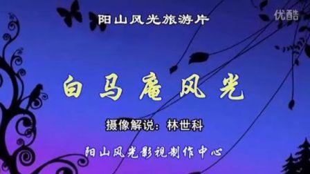 阳山犁头镇白马庵风光(白话)