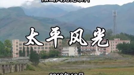 中国旅游片《太平风光》(丘珊珊客家话解说)