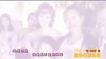 李楠--唱给老婆的歌