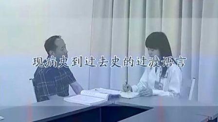 标准化病人问诊训练