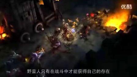 万夫莫敌:暗黑破坏神3野蛮人全新官方视频展示!