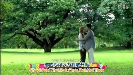 奶爸神探片尾曲-Soulda-如果爱上你 错了吗-中文字幕