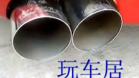 吉利美人豹HKS型、汽车排气管改装声音视频