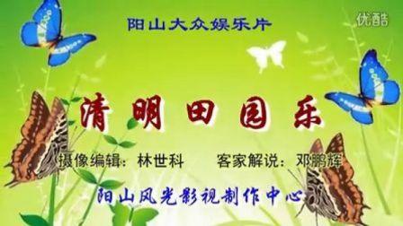 清明田园乐(邓鹏辉客家话解说)