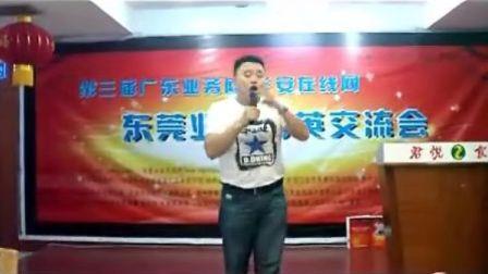 第三届广东业务网长安在线东莞业务精英交流会
