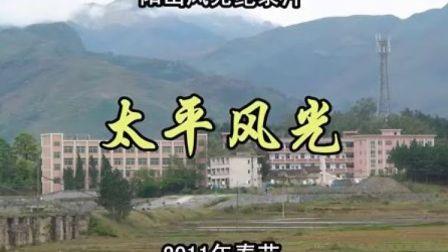 中国旅游片《太平风光》(林丽坚普通话解说)