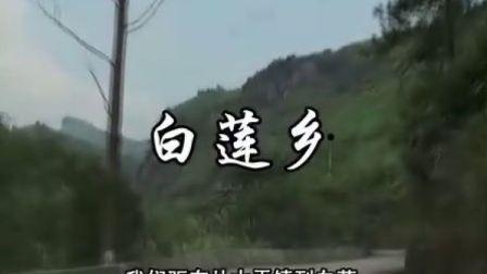 中国旅游片《白莲风光》(林丽坚普通话解说)