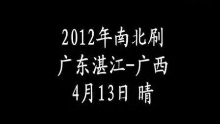 从广东湛江到青平镇轮滑刷行(2012南北刷)