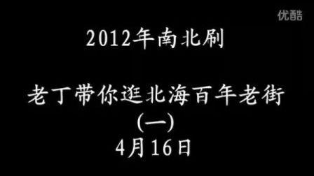 2012南北刷:老丁带你逛北海百年老街(一)