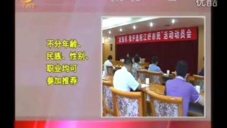 """【阳江新闻】我市首次开展""""我推荐,我评选阳江好市民""""活动"""